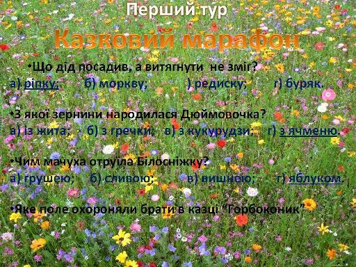 """Інтелектуальна гра """"В світі рослин"""" зображення 2"""